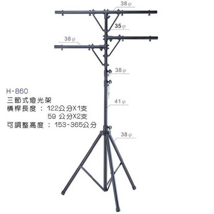 【六絃樂器】全新台灣製 YHY H-860 三節式雙層燈光架 音箱架 / 舞台音響設備 專業PA器材