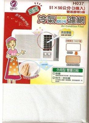 ((囤貨王))【 台灣製造】H037 窗型冷氣濾網3入(51*56) 冷氣除塵防污濾網 冷氣濾網 濾網 冷氣機除塵濾網
