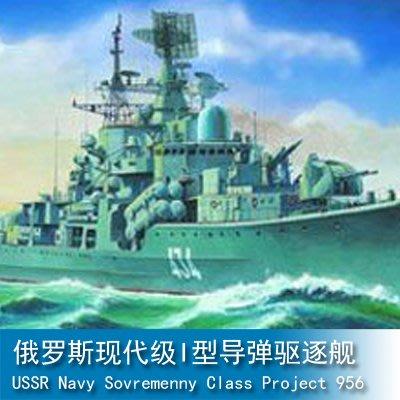 小號手 1/350 俄羅斯現代級I型導彈驅逐艦 04514