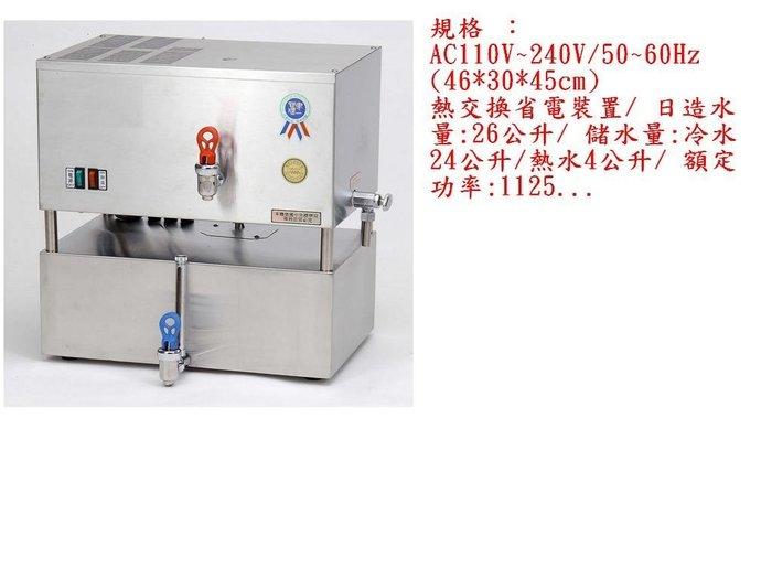 百分百台灣製造全新蒸餾水機 尺寸:(46*30*45cm)