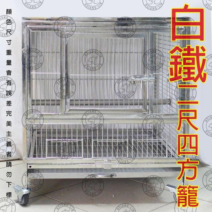 *中華鳥園*白鐵二尺四方籠 (附輪子) 白鐵 / 不鏽鋼 / 鳥籠 / 鸚鵡 / 小型 / 中小型 / 中大型