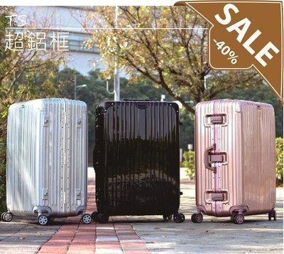 行李箱【TS】鋁框25吋極美系列 PC+ABS 硬殼行李箱 拉桿箱 登機箱 TSA海關鎖