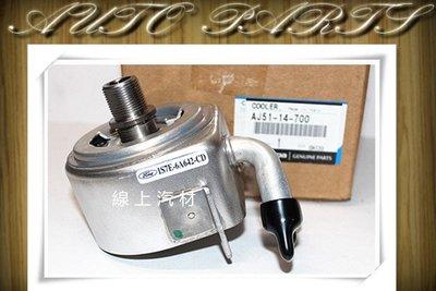 線上汽材 正廠 機油冷卻器/鋁馬自達 MPV 3.0 03-