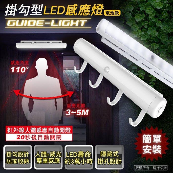 ☆台南PQS☆紅外線人體感應 掛勾型電池式智能LED感應燈 自動開燈 紅外線感應 掛勾收納 雙重感應