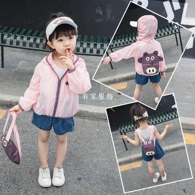 有家服飾女童連帽防曬衣外套寶寶休閒洋氣透氣開衫兒童裝薄款長袖皮膚衣潮