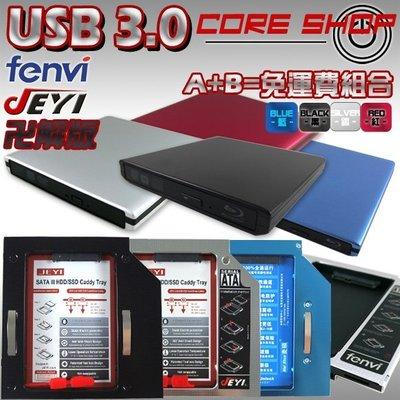 ☆酷銳科技☆包運FENVI JEYI 12.7~9.5mm SATA第二顆硬碟托架轉接盒+USB 3.0藍光光碟機外接盒
