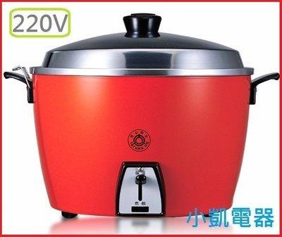 『 小 凱 電 器 』大同電鍋 220V 10人份電鍋 TAC-10L-DV2R 出國必備(大陸、歐洲、東南亞、香港)