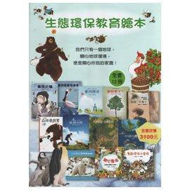 *小貝比的家*格林~生態環保教育繪本 全套12冊