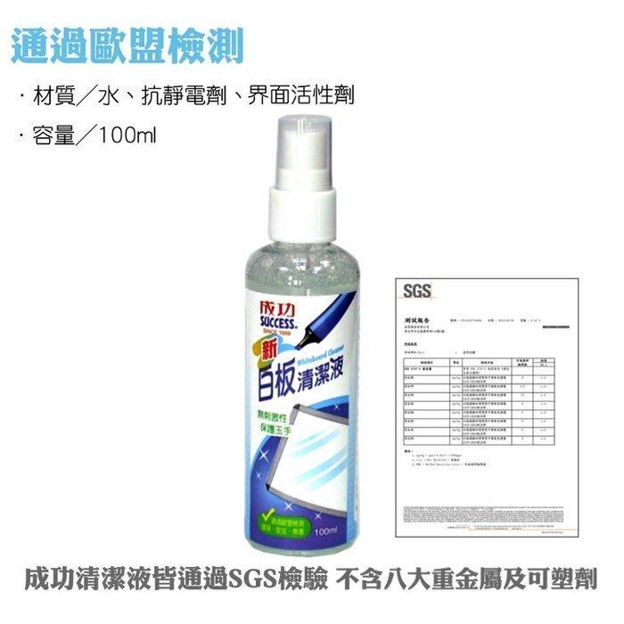 [溫馨小舖]900.成功白板保養清潔劑 100ML 白板清潔劑 徹底去跡 白板保養 有效去垢 清潔液