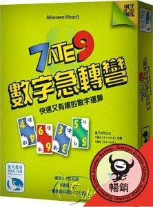 骰子人桌遊-(送厚套)數字急轉彎 7 Ate 9(繁)加減法.反應遊戲(七吃九.7吃9)