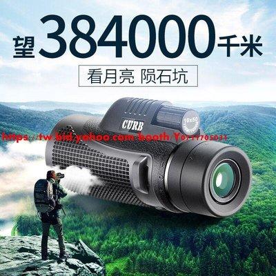 佳泊(CURB)單筒望遠鏡高清高倍微光夜視演唱會便攜手機拍照望眼鏡8603