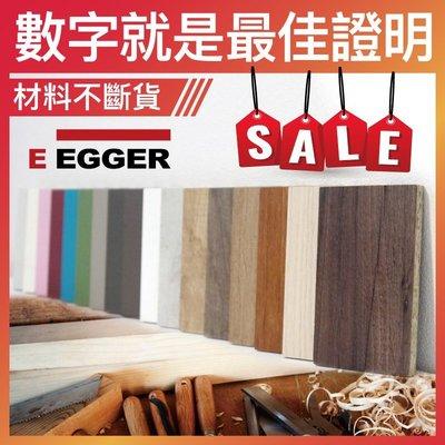 【歐製最高規格EGGER板材】代客裁切 進口塑合板材 防水 耐刮磨 防焰 手工藝裝潢修繕 木板 板材裁切 空間特工