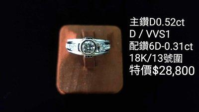 [正泰精品當舖]鑽戒 50分至60分 出清特賣 單一特價$28,800 婚戒 訂婚 結婚 對戒 另有 cartier