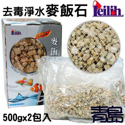 AA。。。青島水族。。。E-118-A台灣LE鐳力---麥飯石 去毒 淨水濾材==1kg(500g*2入)免運費