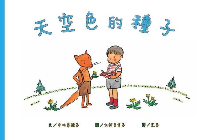*小愛愛童書*【小熊精裝繪本】天空色的種子 (適3-8歲)  中川李枝子 古利和古拉作者