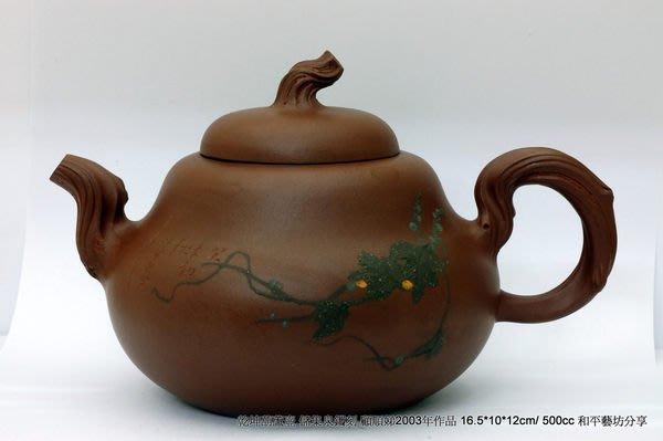 儲集泉鐫刻顧順娣作品乾坤葫蘆-和平藝坊珍藏價$128000元