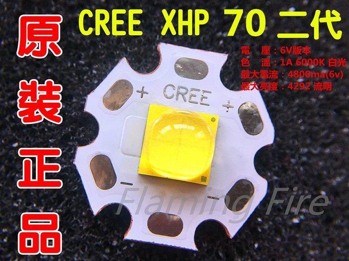 正品CREE XHP70.2 二代燈珠 6V電壓 30W 高功率LED 4292LM 含20mm銅基板 超越XPL