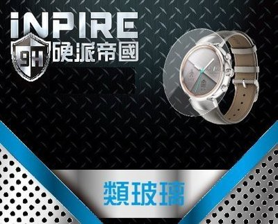 附代貼卡【滿版】iNPIRE 硬派帝國...
