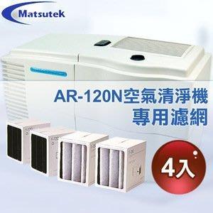 ≦拍賣達人≧Matsutek AR-120N(含稅) 空氣清淨機專用濾網(4入)