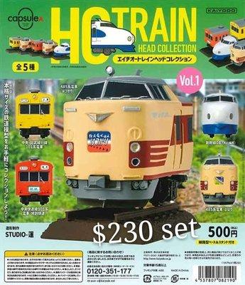 (Jccyshop) 全新 海洋堂 正版 火車頭扭蛋 全套5款 齊蛋紙 日本鐵路 tomica 車仔 新幹線 train thomas 湯馬士