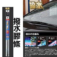 愛淨小舖-PIAA 雨刷替換條 雨刷條 超撥水 SUW系列 矽膠撥水 替換膠條 雨刷膠條 24.26吋 同EXW系列