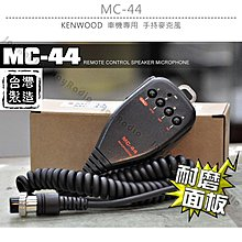 MC-44 台灣製造 KENWOOD 車機專用 手持麥克風 手咪 托咪〔圓頭 TM-241 TM-731〕開收據