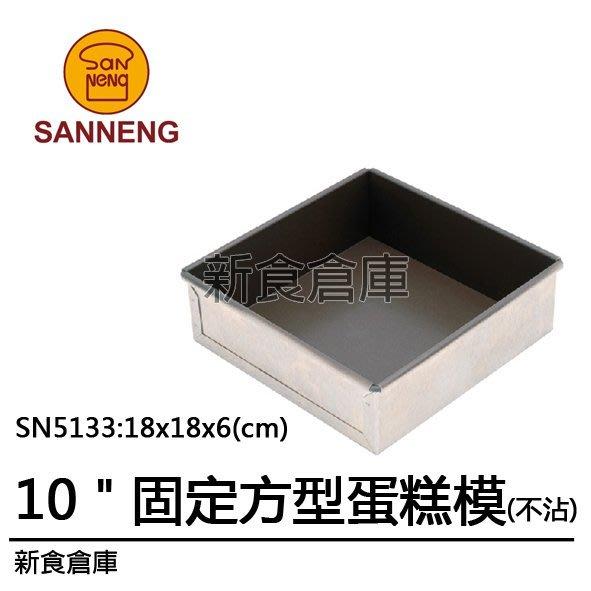 三能10寸不沾固定式方形蛋糕模SN5133(正方形模具.戚風蛋糕模型.蛋糕模具.照型烙印模.烘焙材料.方形模型)新食倉庫