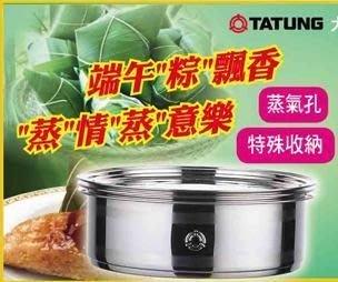 宗霖 大同不鏽鋼蒸籠TAC-S02 不銹鋼蒸籠  適用10~11人份電鍋   端午節蒸籠
