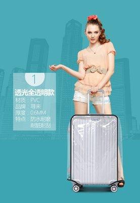 PVC行李箱防塵套28吋/ 行李箱防塵罩/ 行李箱保護套/ 行李箱透明罩/ 登機箱防塵袋/ 行李箱防水罩anybuy 新北市