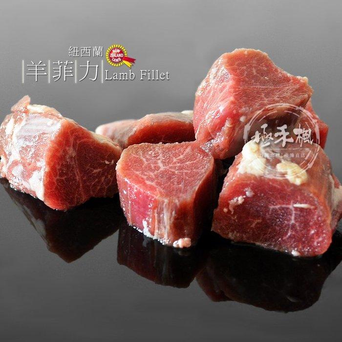 極禾楓肉舖~羊菲力(腰內肉)約1公斤入