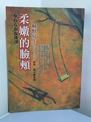F1-8《好書321KB》柔嫩的臉頰 桐野夏生 從各角度來探討現代人追求孤獨與自由的問題/國外翻譯小說