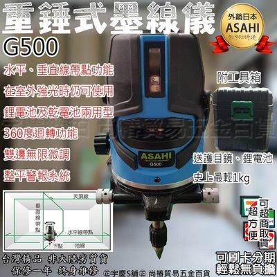 ㊣宇慶S舖㊣ 刷卡分期|G500單機|日本ASAHI雷射水平儀 綠光雷射水平儀 電子式 綠自動水平 4V1H1D