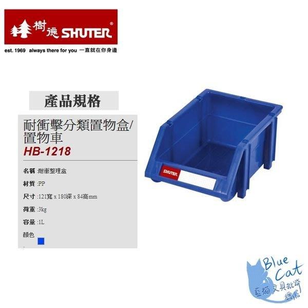 【可超商取貨】零件盒/工具盒/整理盒【BC01039】HB-1218/耐衝擊分類置物盒《樹德》【藍貓BlueCat】