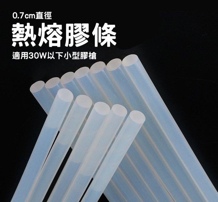 ⭐星星小舖⭐台灣出貨 熱熔膠槍 熱熔膠 黏接修補工具 黏貼工具 DIY工具材料