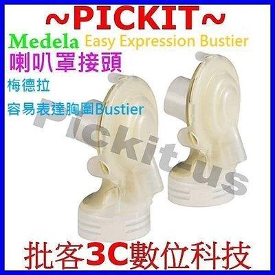 美樂 Medela Easy Expression Bustier 機專用電動一體型 喇叭罩接頭吸乳器配件 雙邊1650