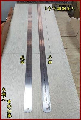 【木頭人】1米不鏽鋼直尺 長尺 公制尺 量尺 刻度尺 木工尺