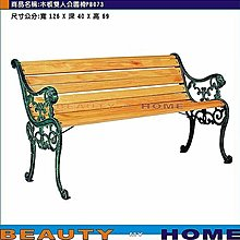 【Beauty My Home】18-DE-971-04戶外木板雙人椅.PB073.DIY商品【高雄】