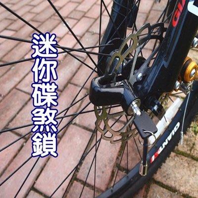 碟煞鎖 自行車鎖(2入)-機車電動車適用小巧便攜腳踏車鎖(顏色隨機)73pp534[獨家進口][米蘭精品]