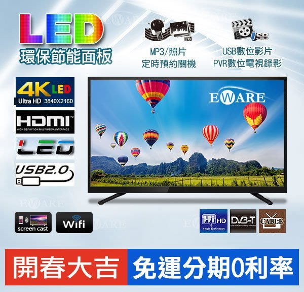 【電視購物】全新 50吋 4K LED電視 支援 WiFi/HDR10/安卓系統/手機鏡像 送壁架或HDMI線.