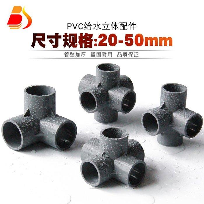 衣萊時尚-PVC架子接頭立體三通四通五通六通90度直角給水管件配件塑料彎頭(選項不同價格不同請諮詢喔)