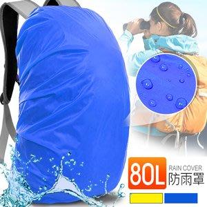 80L背包防水罩70~80公升後背包防雨罩背包套保護套防水袋防塵套防雨套戶外防塵罩防水套遮雨罩D092-80L【推薦+】