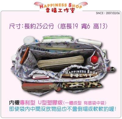 ◎ 幸福工作室 ◎小S袋中袋+平面(尺寸19x6cm)→ 純手工製作! 接受訂製(分隔收納/袋中袋)
