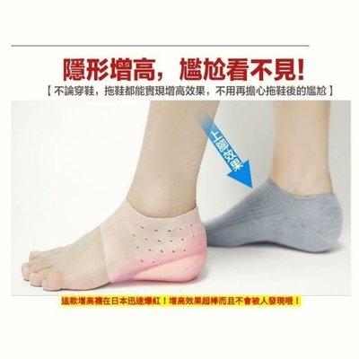 矽膠增高襪套 果凍矽膠 男女增高襪套 日本熱賣 隱形增高墊 增高墊 升級透氣版 隱形鞋墊