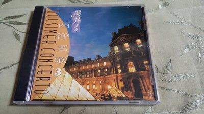 R華語團(二手CD)西洋老歌3揚琴演奏~~華哥唱片~~無IFPI