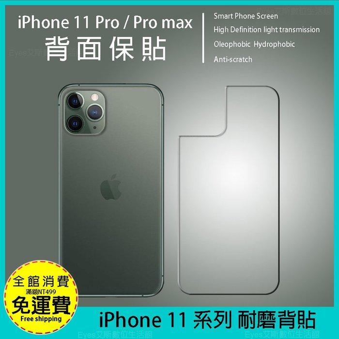 【背面膜】亮面 蘋果 iPhone11 iPhone11Pro iPhone11ProMax 手機 背面 軟膜 保護貼