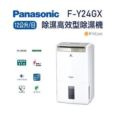 Panasonic國際牌12公升高效除濕型除濕機F-Y24GX 能源效率第1級 【日群】