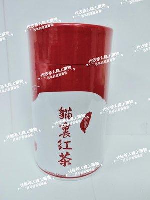 【代欣茶人】自然農耕手採金箔紅茶~焦糖香氣+甜水~四兩500