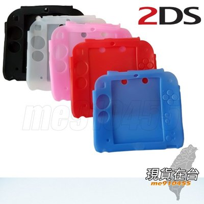 2DS 保護套 + 2DS保護貼 保護膜 任天堂 2DS矽膠套 保護套 保護貼 黑 白 紅 有現貨 【2DS專用優惠組】
