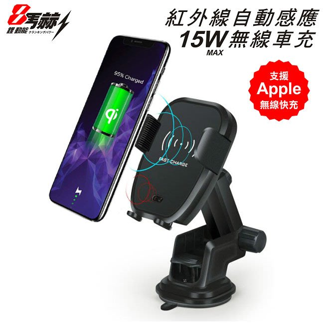 【iNeno】15W無線車充 紅外線自動感應車架(全台唯一)