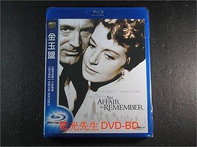 [藍光BD] - 金玉盟 An Affair to Remember ( 得利公司貨 )